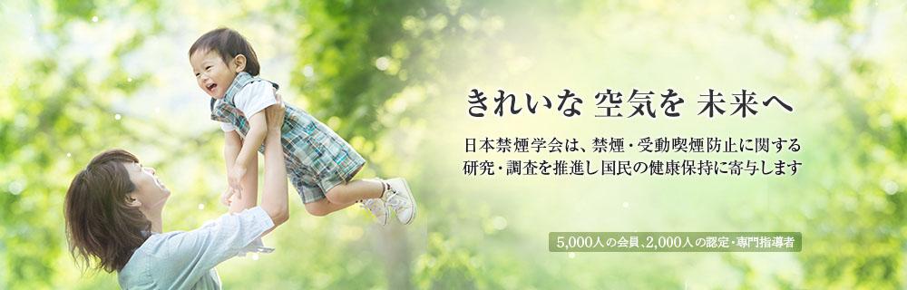 きれいな空気を未来へ 日本禁煙学会は、禁煙・受動喫煙防止に関する研究・調査を推進し国民の健康保持に寄与します