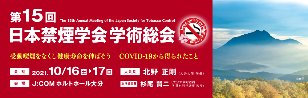 第15回日本禁煙学会学術総会