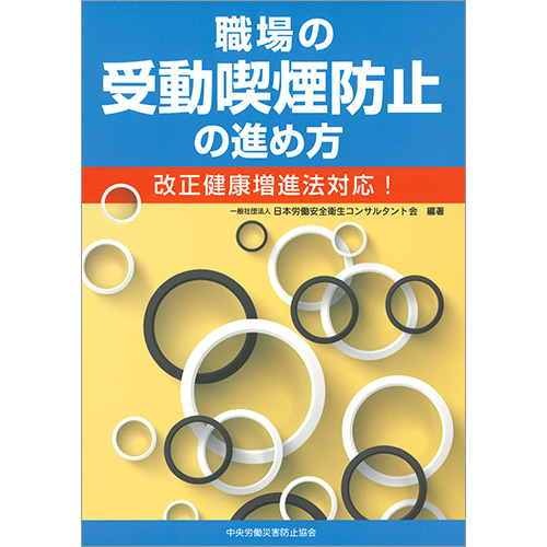書籍:推薦図書 日本禁煙学会